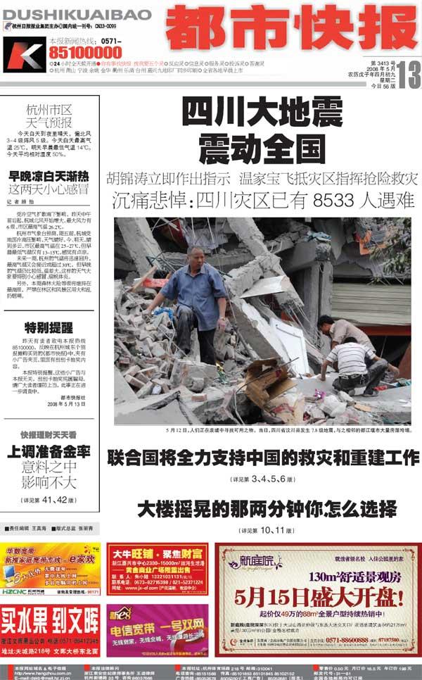 图文:都市快报报头版版式_新闻中心_新浪网