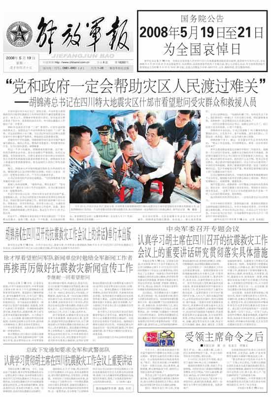 图文:解放军报5月19日头版关注四川地震