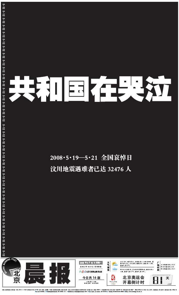 图文:5月19日北京晨报头版板式