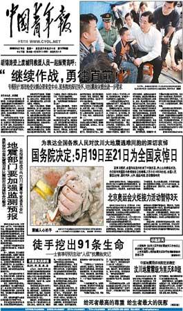图文:中国青年报5月19日头版关注四川地震