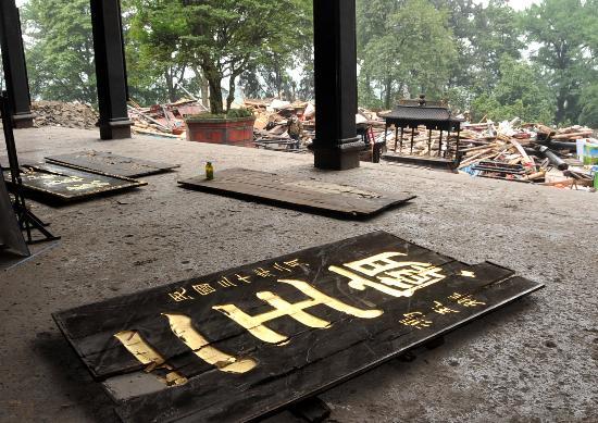 图文:都江堰景区二王庙的牌匾被放在地上