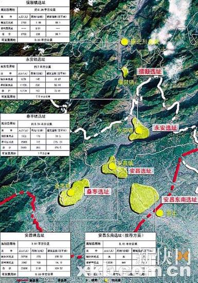 北川县城重建研究报告完成推荐在安昌东南选址