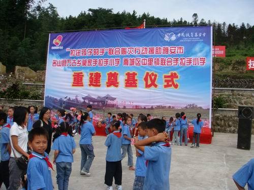 """组图:""""拉住孩子的手""""在雅安举办学校奠基仪式"""