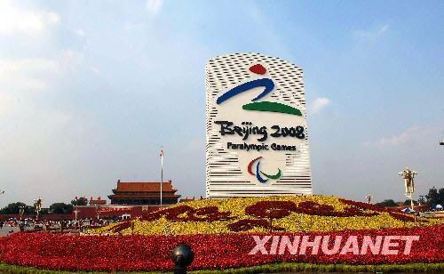 组图:天安门广场残奥会景观基本布置完成