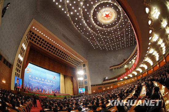 图文:第七届亚欧首脑会议在北京开幕