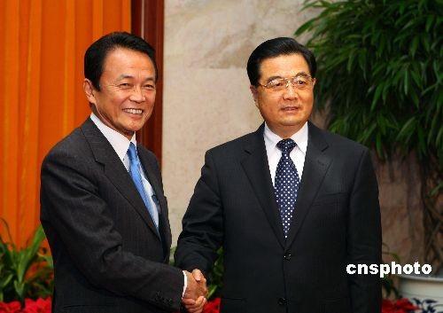 图文:胡锦涛会见日本首相麻生太郎