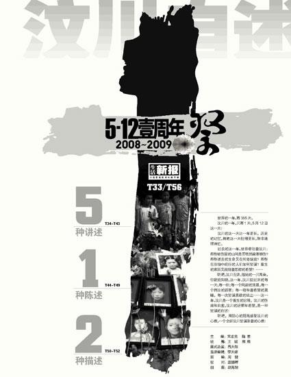 图文:生活新报《512周年祭》特刊