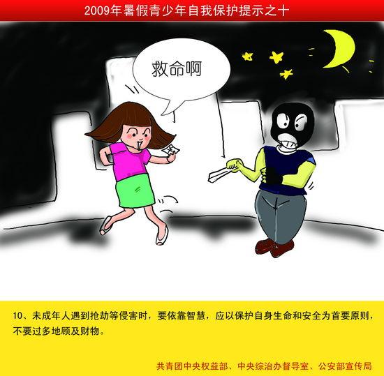 图文:未成年人抢劫遇到等v图文时要冷静年龄女生不同图片