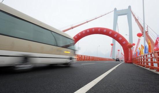 组图:贵州坝陵河大桥顺利通车