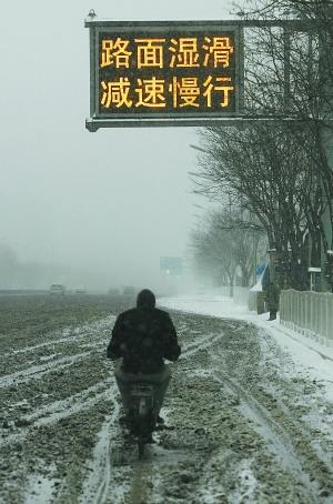 北京降大雪居民出行受影响(组图)
