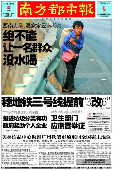图文:南方都市报2010年3月22日封面头版