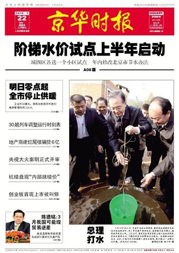 图文:京华时报2010年3月22日封面头版