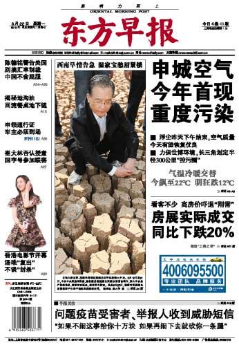 图文:东方早报2010年3月22日封面头版