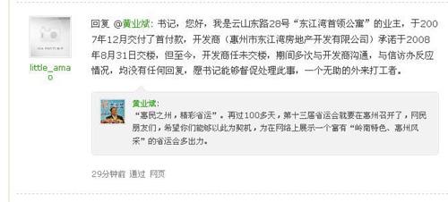 广东惠州书记开微博与网友线上沟通(组图)
