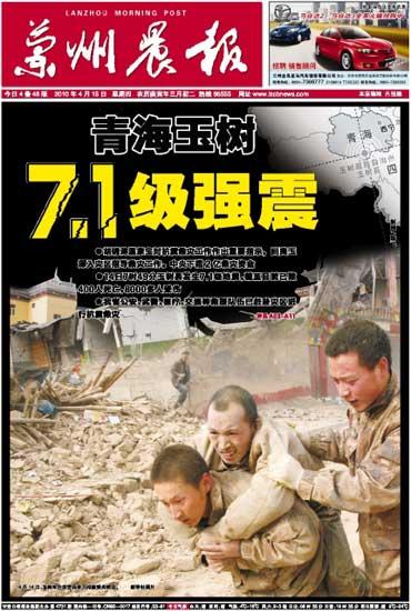 图文:兰州晨报2010年4月15日头版