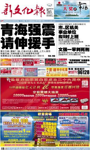 图文:新文化报2010年4月15日头版