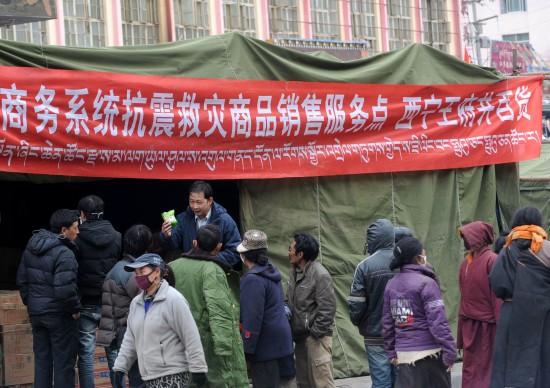 图文:玉树灾区市场交易正陆续恢复