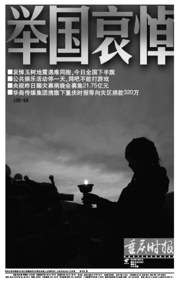 图文:重庆时报2010年4月21日头版报道