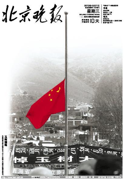 图文:北京晚报2010年4月21日头版报道