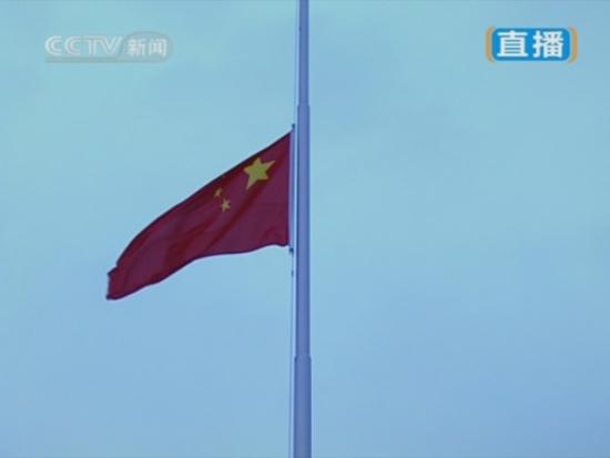 组图:天安门广场下半旗为玉树志哀