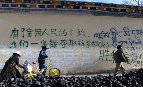 组图:玉树地震灾区悬挂感谢党标语