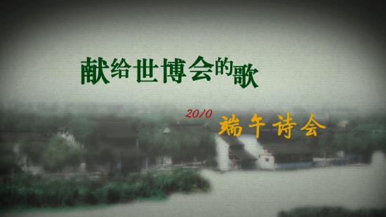 央视2010端午诗会将向海内外观众播出(组图)