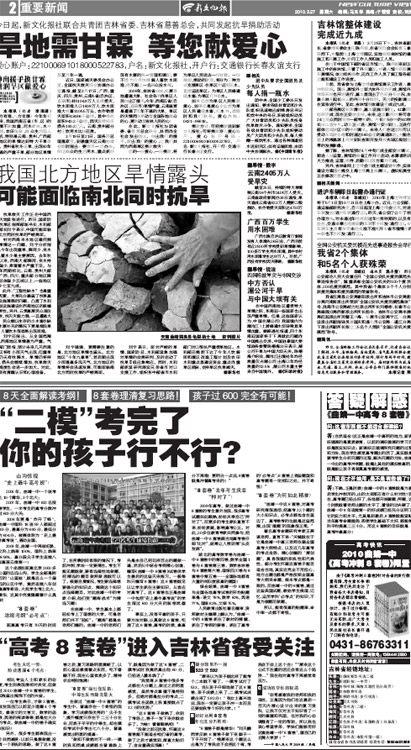 图文:新文化报西南旱灾版面