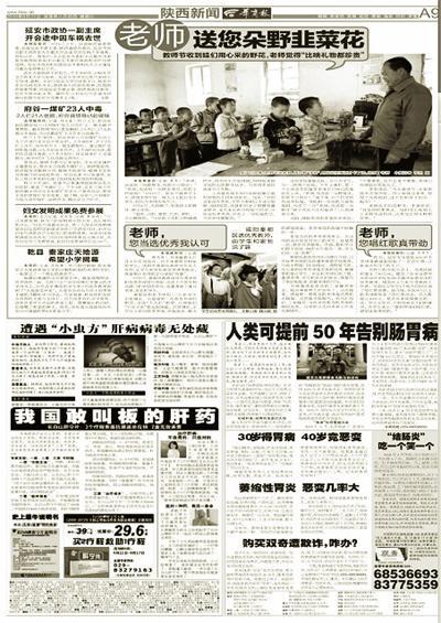 去年教师节收到野花的李章娃老师病倒了(图)