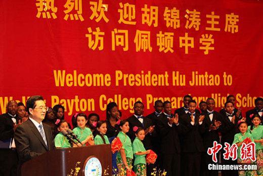 当地时间1月21日上午,中国国家主席胡锦涛在芝加哥参观佩顿中学。图为胡锦涛在致辞。中新社记者 张朔 摄