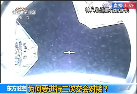 央视回放画面显示神舟八号飞船与天宫一号已经分离