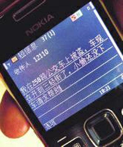 报警除了拨110还能短信12110图片