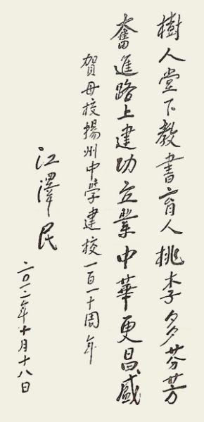 图为江泽民同志题词。