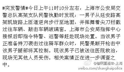 图说:警民直通车-上海官方微博截图