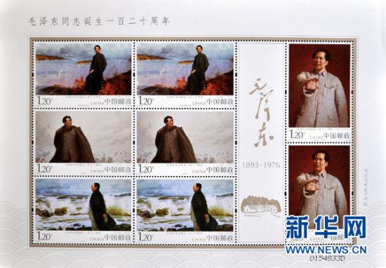 这是11月16日在河北省邯郸市邮政局拍摄的《毛泽东同志诞生一百二十周年》纪念邮票小版票。