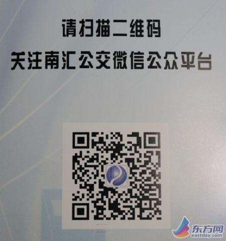 南汇公交推微信公众平台未来可实现公交到站查询[图]