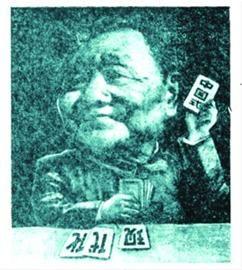 邓小平漫画像