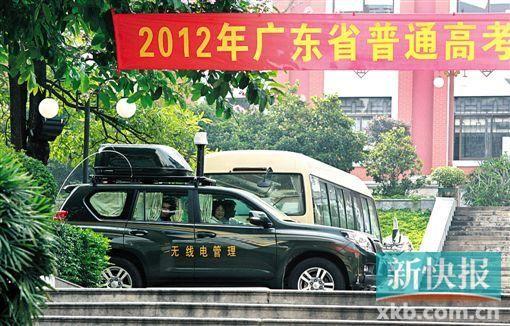 广州原来只有两个高考考点布有无线电监控防作弊系统。今年,安装无线监控系统考点增至20个。(资料图片)