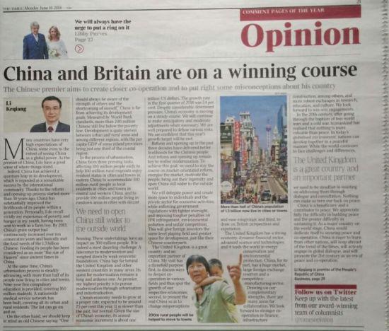 """李克强总理16日在英国主流媒体《泰晤士报》发表题为""""中英正走在共赢的道路上""""的署名文章"""
