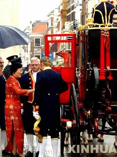 2003年,中国驻荷兰大使馆新任大使薛捍勤女士向荷兰女王递交国书后,乘王室提供的金色马车返回使馆。