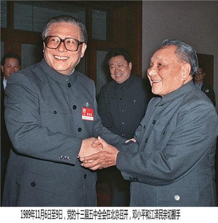 1989年11月6日至9日,党的十三届五中全会在北京召开,邓小平和江泽民亲切握手