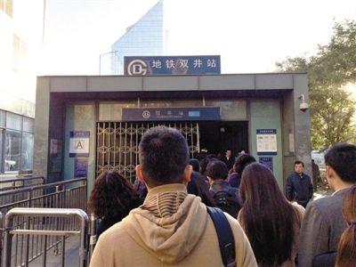 昨日8时许,双井站A口外排起长队,地铁采取限流。