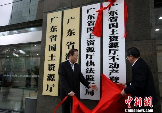 广东省疆土资本厅厅长邬公权和副厅长涂高坤为不动产注销局揭牌。 唐贵江 摄