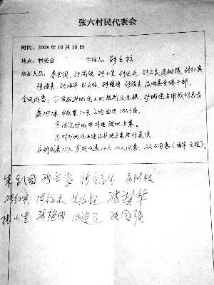 河北安新县镇政府伪造村民同意占地决议书