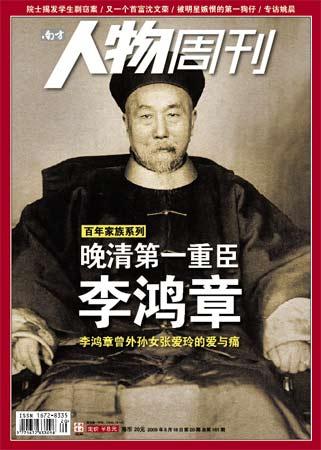 百年家族系列:晚清第一重臣李鸿章