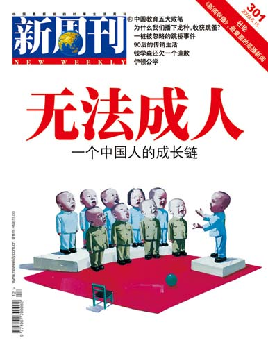 中国人成长链的变异:渴望成功无法成人