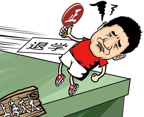 刘国正退学事件反思:荣誉能否轻易换文凭