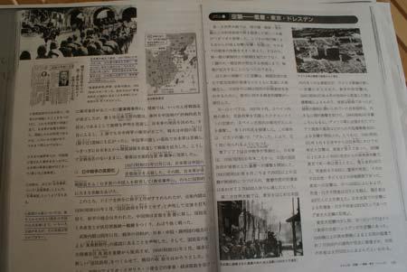 日本教科书中的南京大屠杀:注解篇幅长于正文