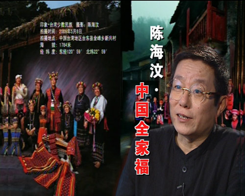陈海汶用照片定格民族记忆