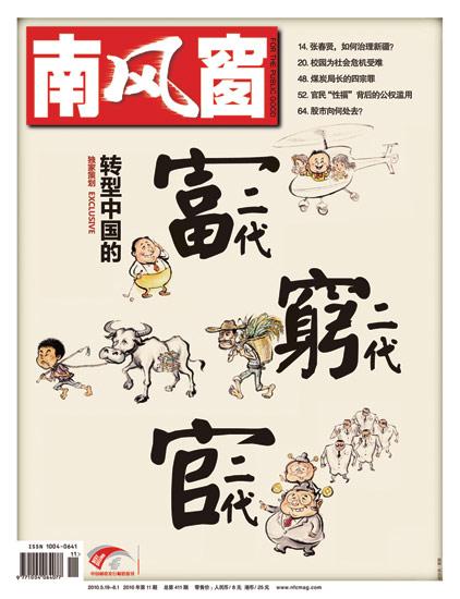 第6期:转型中国的二代现象