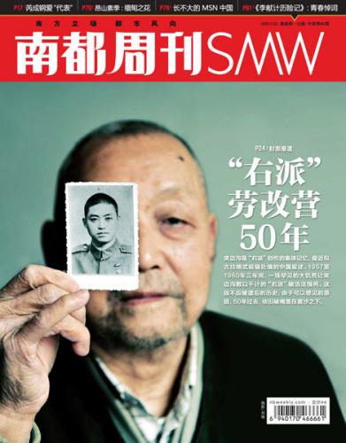 """南都周刊2010年度第45期封面:""""右派""""劳改营50年"""